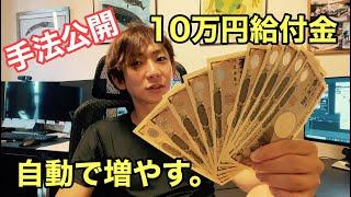 【手法公開】FXで10万円の給付金を増やす方法