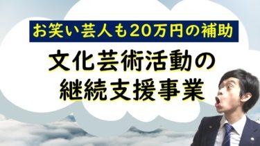 【補助金完全解説】文化芸術活動の継続支援事業【コロナ支援】