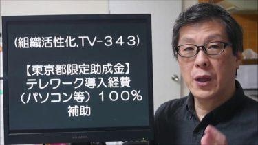 【東京都限定助成金】テレワーク導入経費(パソコン等)100%補助