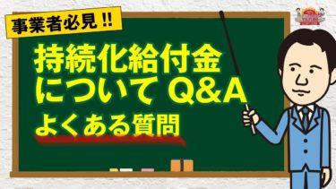 第10回 新型コロナ・持続化給付金【Q&Aよくある質問】
