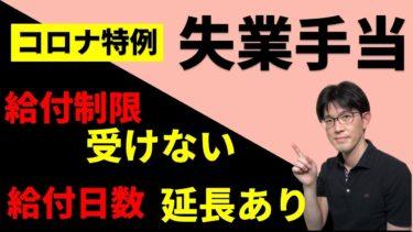 【失業手当】給付金が60日延長!給付制限も受けない!コロナ特例(失業保険/失業給付)