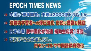 9月17日 大紀元ニュース 中国の「軍事開発」2000億ドル以上・法輪功学習者へ弾圧強化 市民に通報奨励・日本企業 脱中国化加速 補助金応募18倍・習近平「父の政策に反し」内モンゴルで中国語教育強化