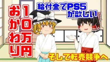 PS5予約開始と10万円給付金のおかわり望む強い声!そしてPSは転売厨により価格10倍へ