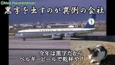 【創業以来黒字は一度だけ・補助金体質の会社の末路】航空会社から学ぶこと サベナ・ベルギー航空