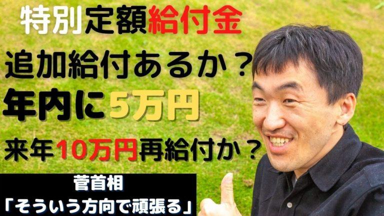 5 万 円 給付