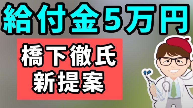 """円 給付 万 5 """"菅首相""""5万円給付が実現!?実施時期はいつで申請方法は?"""