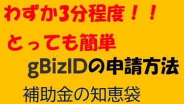 GBIZ ID手続き(補助金の知恵袋)